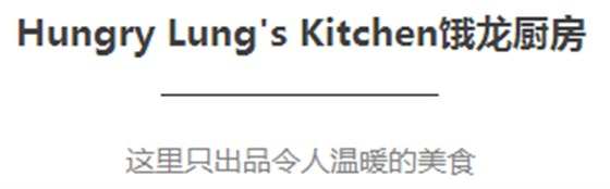 Hungry Lung's Kitchen饿龙厨房