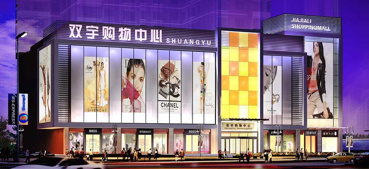 双宇购物中心