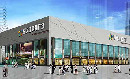 怀仁新天地购物广场