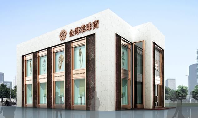 金海棠珠宝店